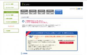 saitamakokokusai_entory_finished