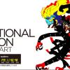 湘南国際マラソン2016二次募集枠発表!僅か1490人!