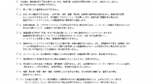 tokyo-marathon-entry2