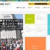 東京マラソンエントリーは本日から1カ月。参加を勝ち取る秘訣まとめ。