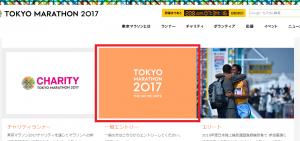 tokyo-marathon-entry3
