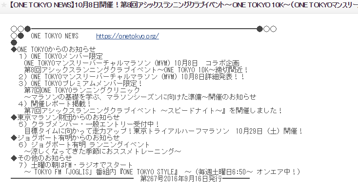 one-tokyo-mail