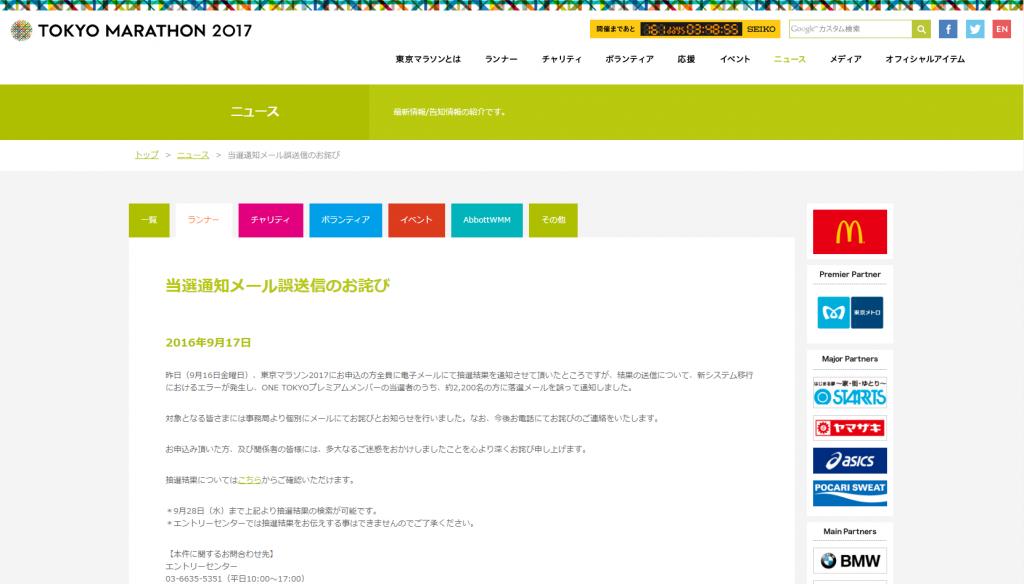tokyo-marathon-news