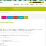 東京マラソン抽選結果誤送信?2度振られた男。