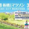 板橋Cityマラソン2018エントリー受付中!Youもエントリーしちゃいなよ