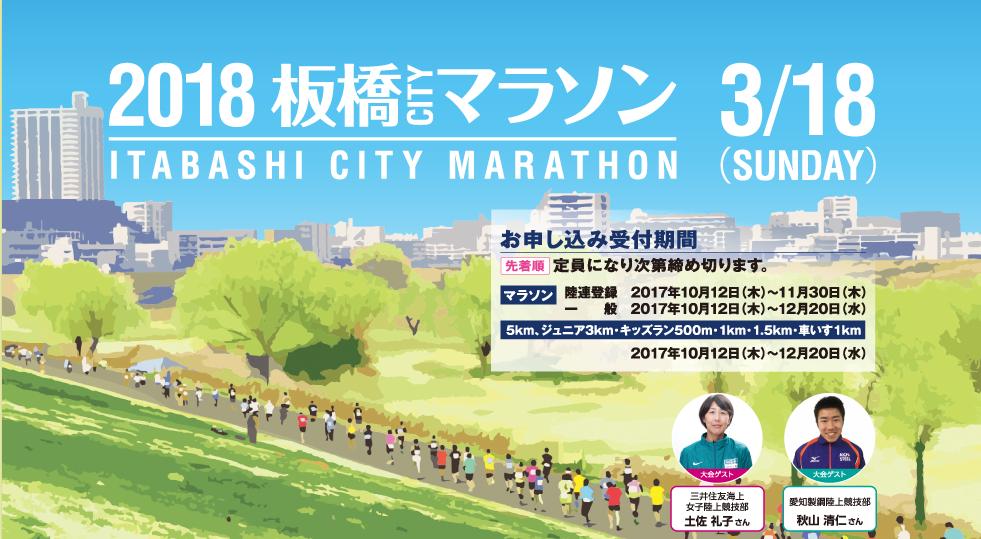 itabashi-city-marathon2018