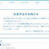 【速報】台風で横浜マラソン中止!返金対応やその他の主要大会は?