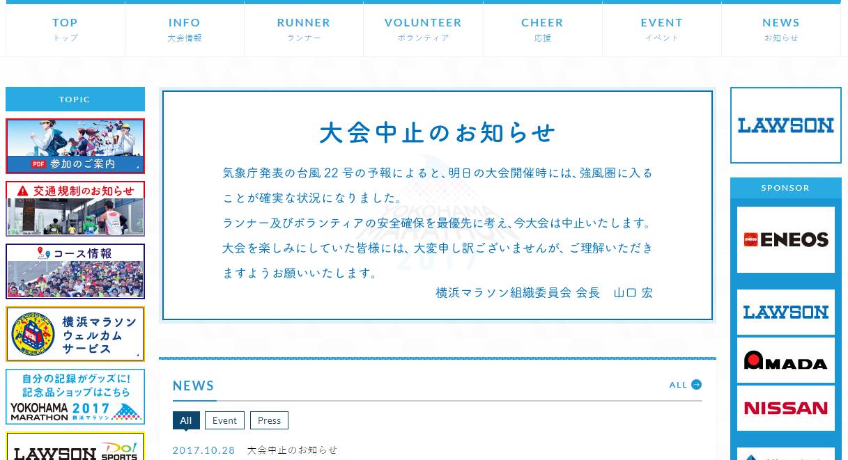 yokohama-marathon
