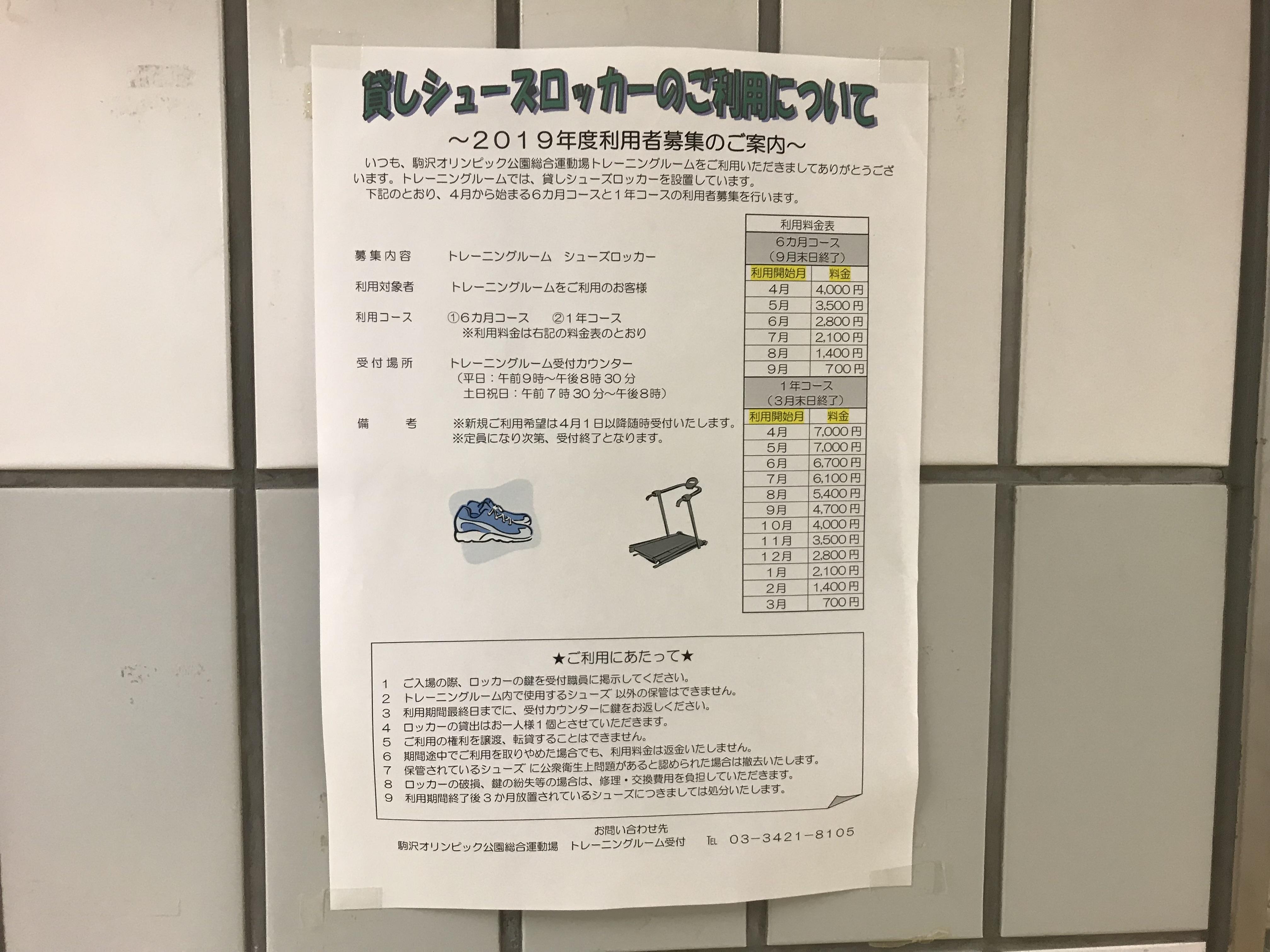 komazawa-run