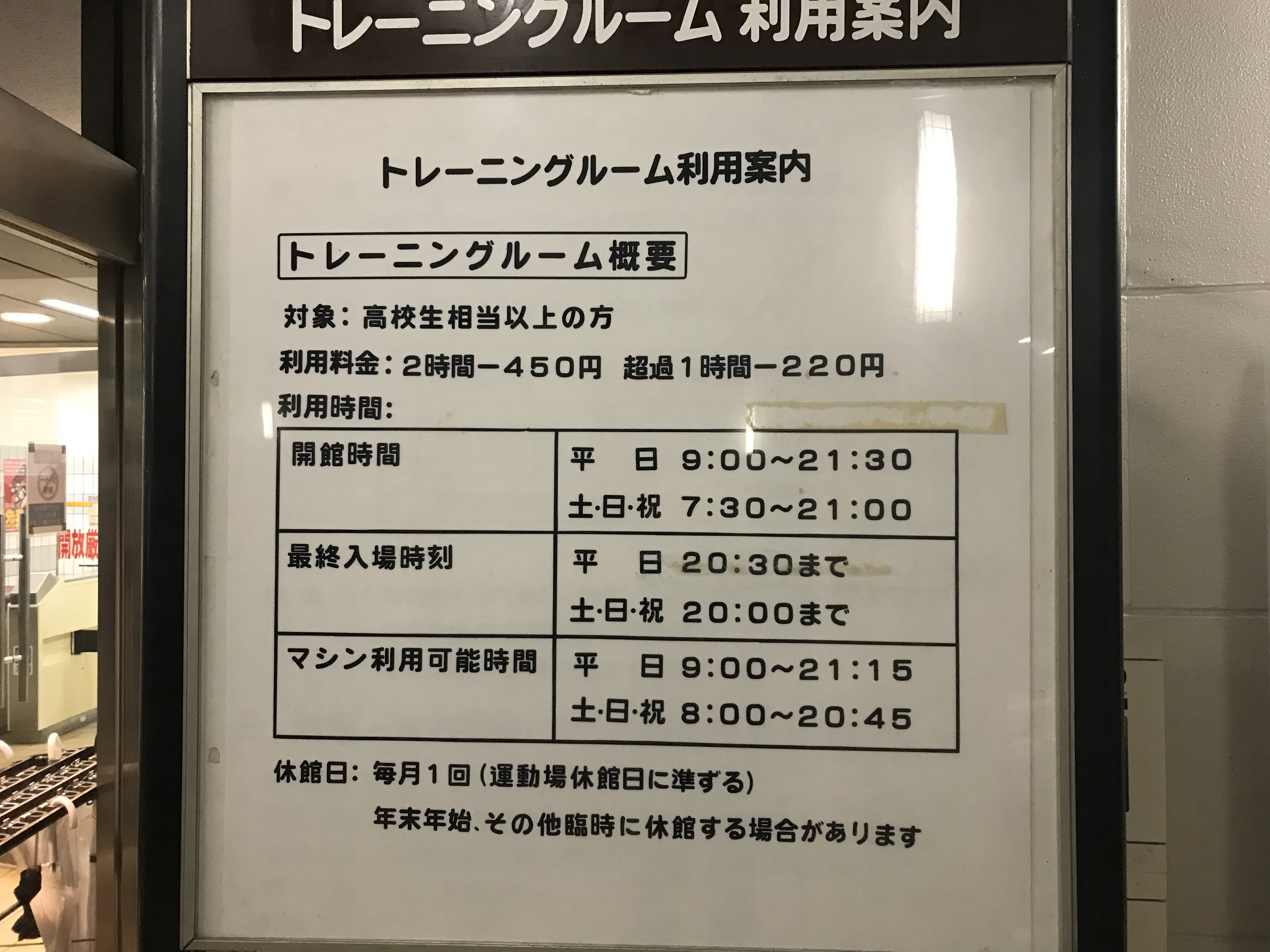 komazawa-training-room